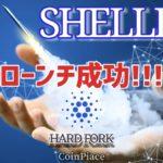 【祝】SHELLEYハードフォークがローンチ成功!分散化の始まり