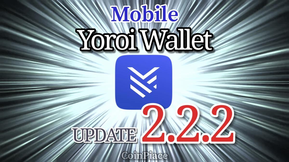 【アップデート】ヨロイ モバイルアプリ Version 2.2.2リリース!