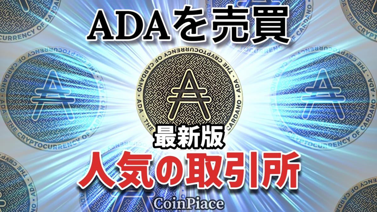 カルダノ(ADA)を増やしたい!人気の取引所はどこ?