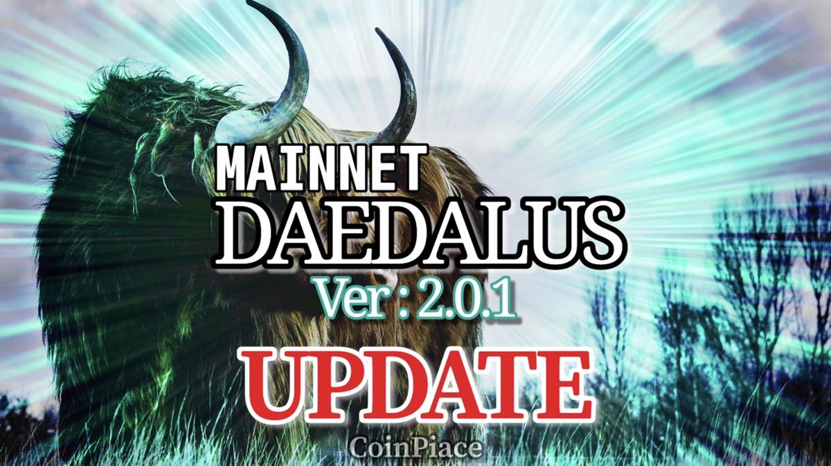 【アップデート】ダイダロス Version: 2.0.1をリリース!修正版
