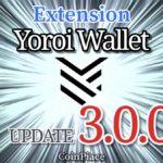 【アップデート】ヨロイウォレット Version 3.0.0をリリース!