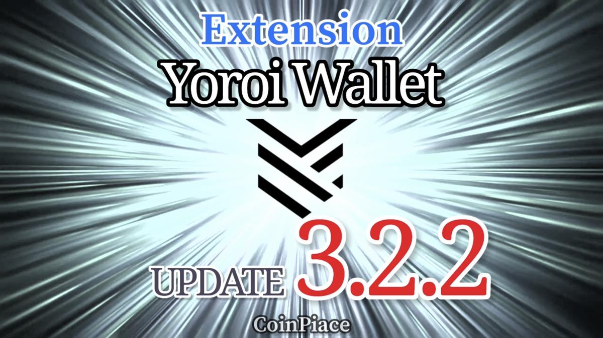 【アップデート】ヨロイウォレット Version 3.2.2をリリース!