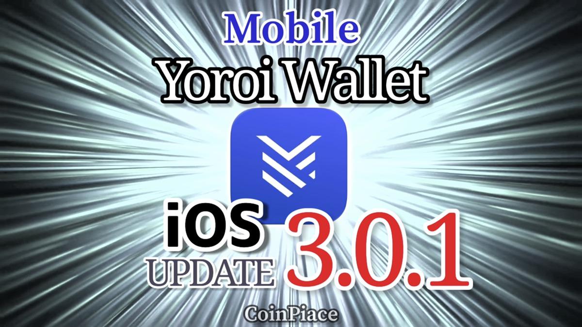 【アップデート】ヨロイ モバイルアプリ Version 3.0.1リリース!