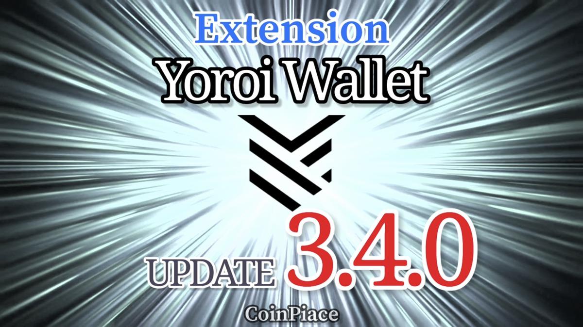 【アップデート】ヨロイウォレット Version 3.4.0をリリース!
