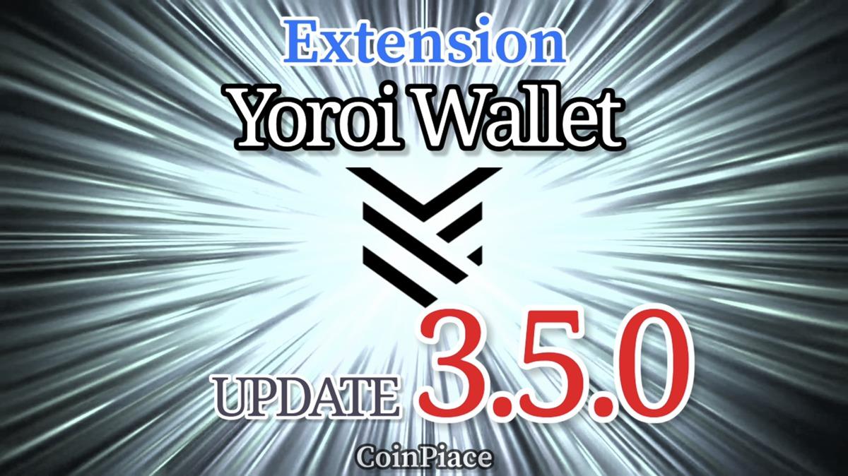 【アップデート】ヨロイウォレット Version 3.5.0をリリース!