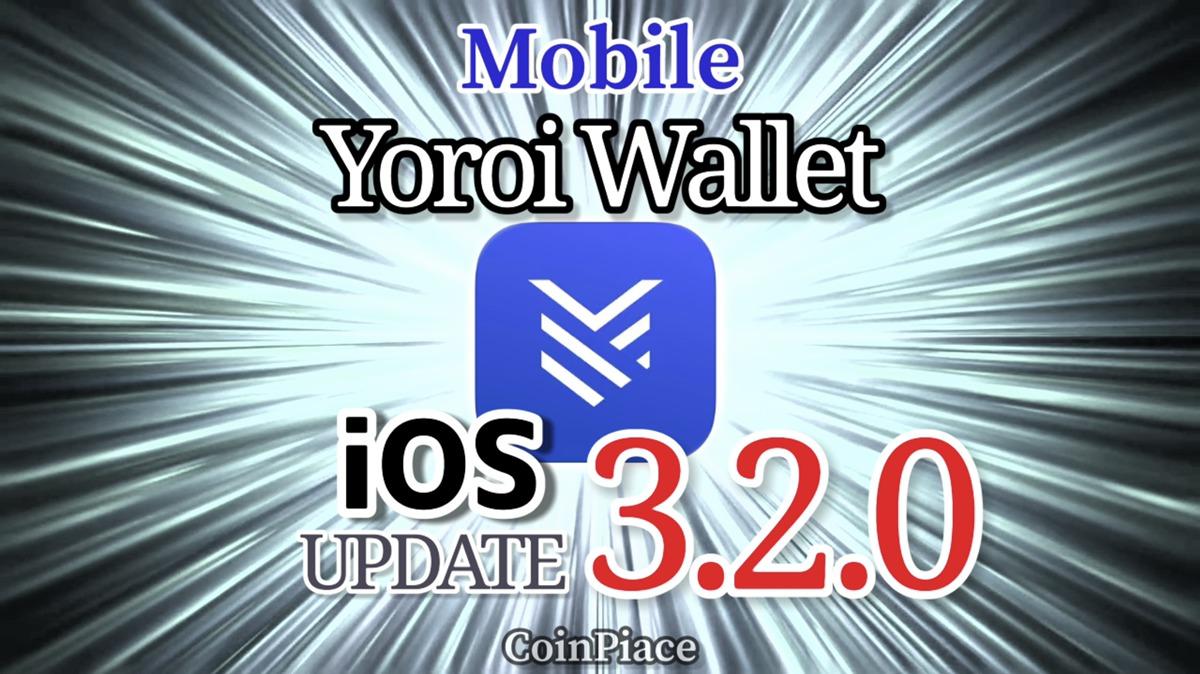 【アップデート】ヨロイ モバイルアプリ Version 3.2.0リリース!