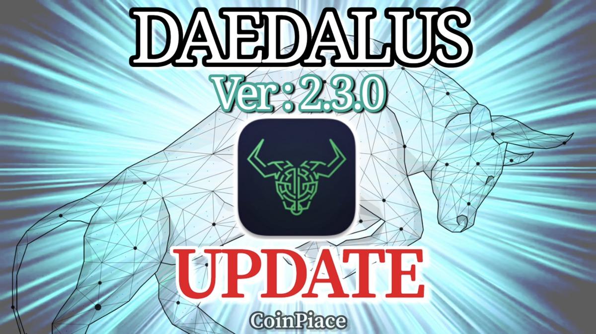 【アップデート】ダイダロス Version: 2.3.0をリリース!