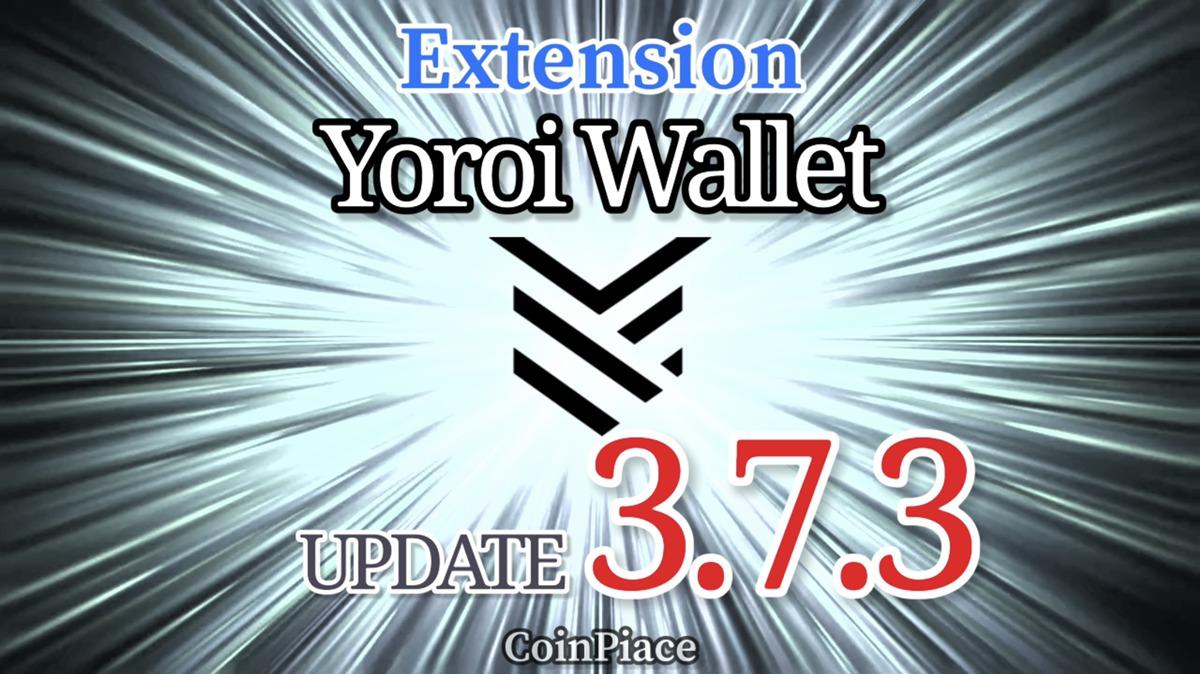 【アップデート】ヨロイウォレット Version 3.7.3をリリース!