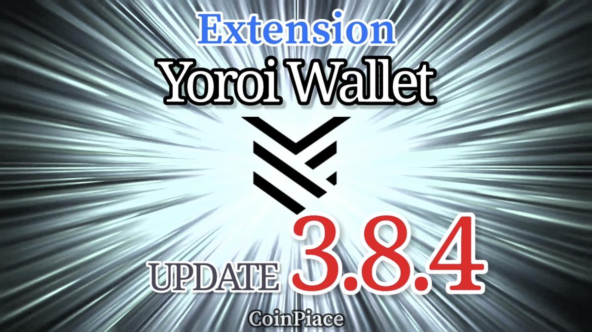 【アップデート】ヨロイウォレット Version 3.8.4をリリース!