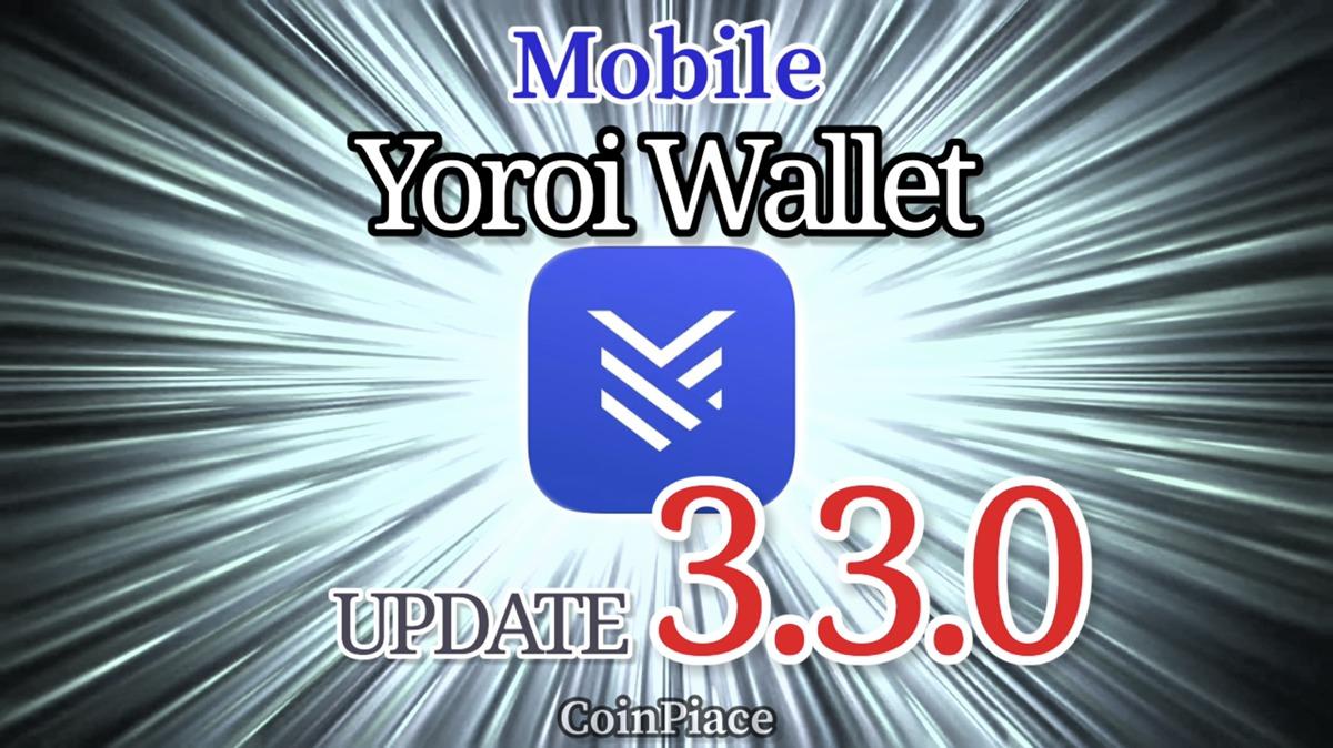 【アップデート】ヨロイ モバイルアプリ Version 3.3.0リリース!