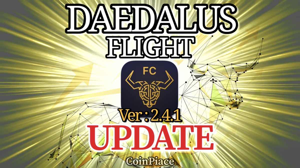 【アップデート】ダイダロスフライト Ver:2.4.1-FC1をリリース!