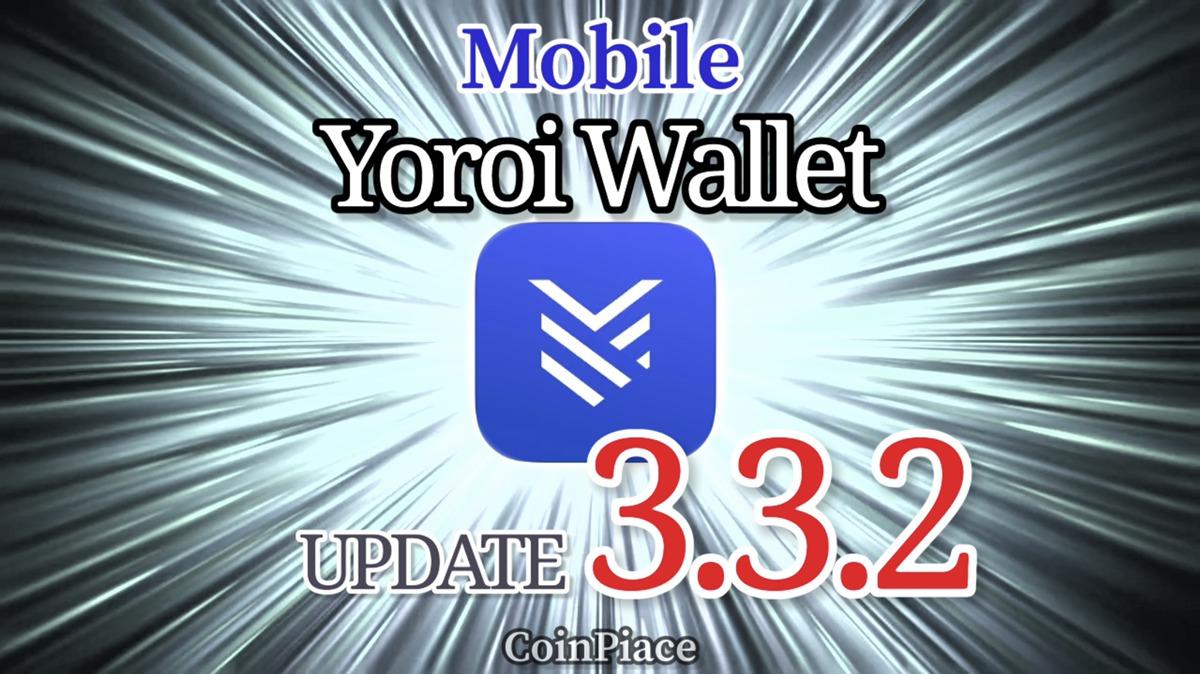 【アップデート】ヨロイ モバイルアプリ Version 3.3.2リリース!