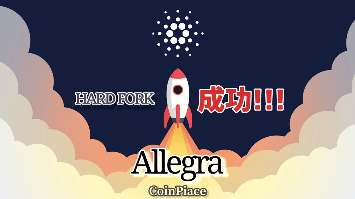 【祝】Allegraハードフォークが成功!トークンロックの到来