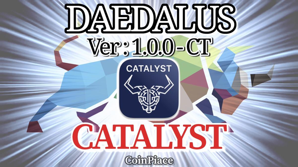 【投票アプリ】ダイダロスカタリスト Ver:1.0.0-CTをリリース!