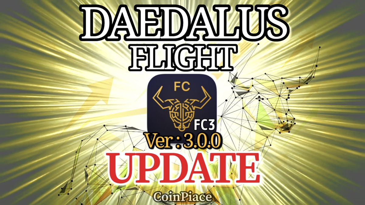 【アップデート】ダイダロスフライト Ver:3.0.0-FC3をリリース!