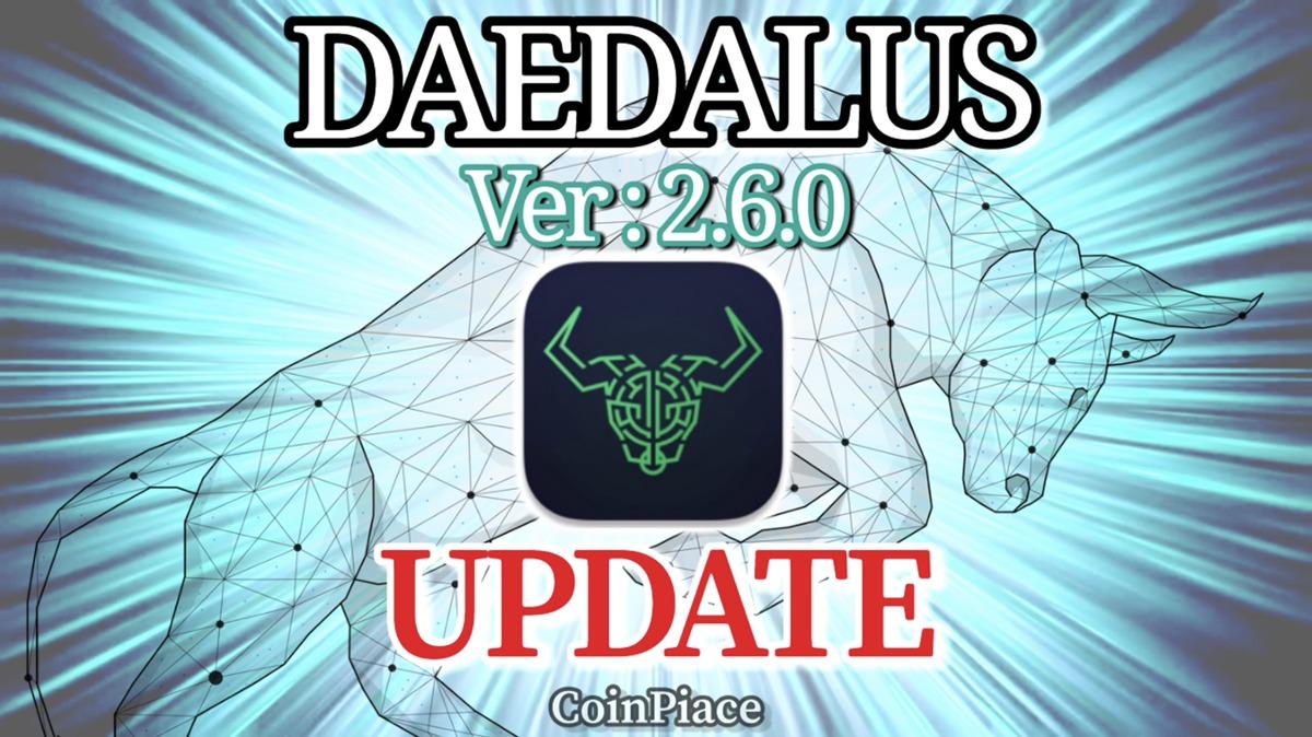 【アップデート】ダイダロス Version: 2.6.0をリリース!