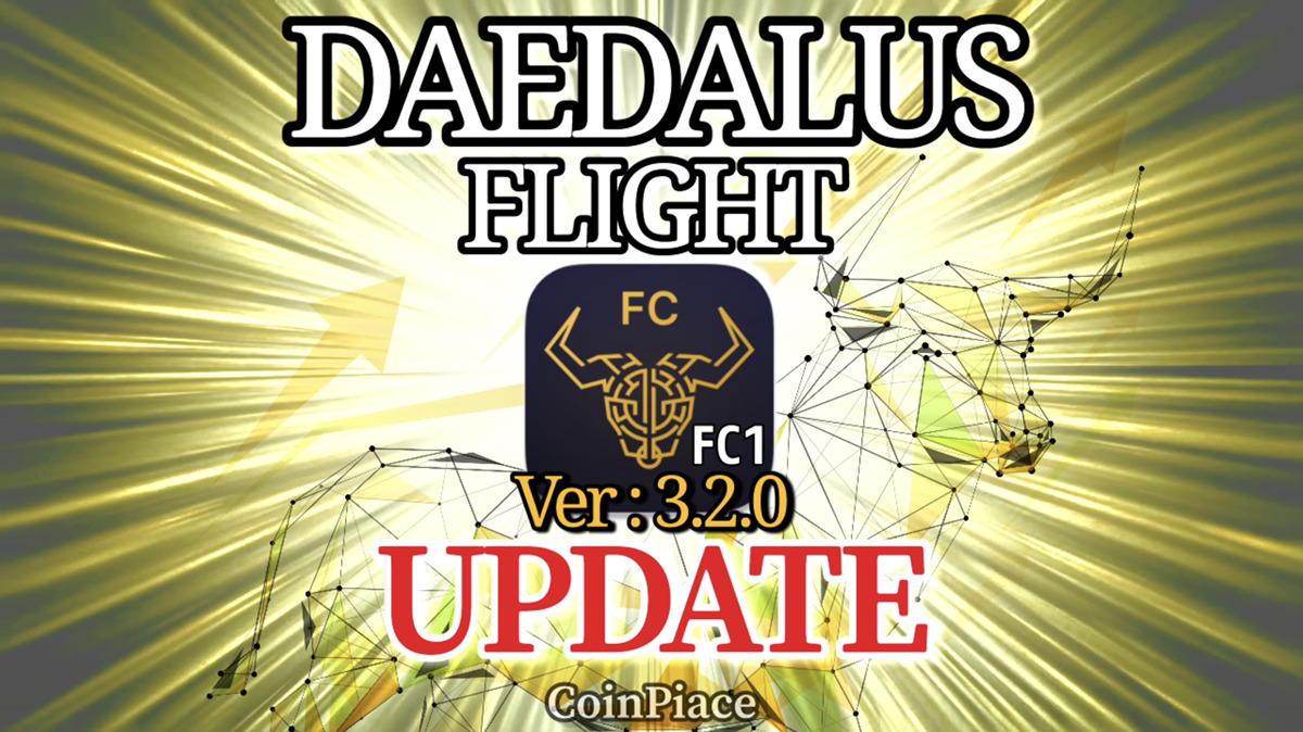 【アップデート】ダイダロスフライト Ver:3.2.0-FC1をリリース!