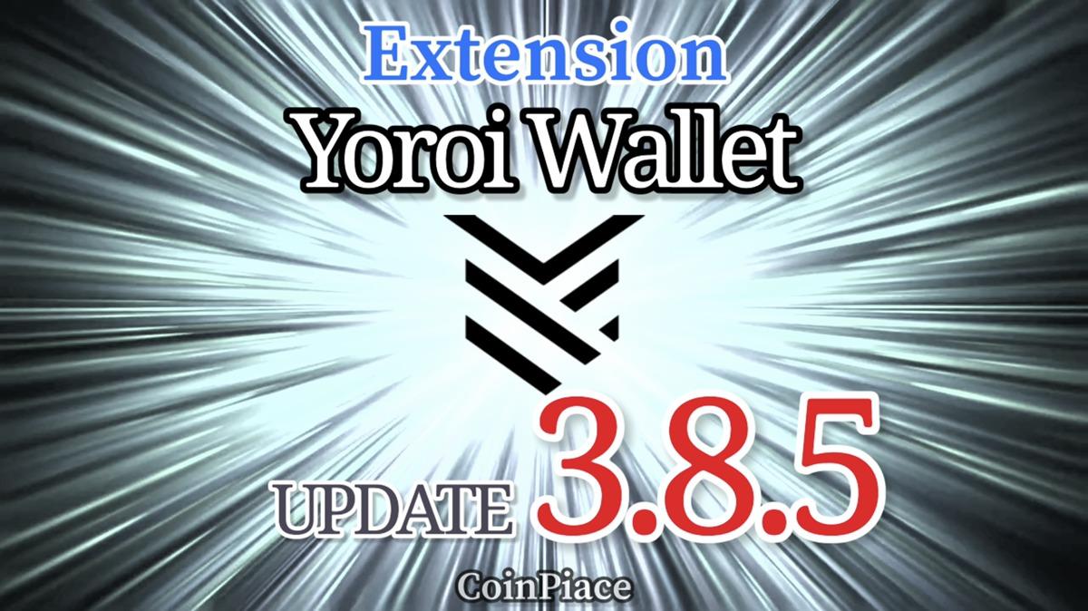 【アップデート】ヨロイウォレット Version 3.8.5をリリース!