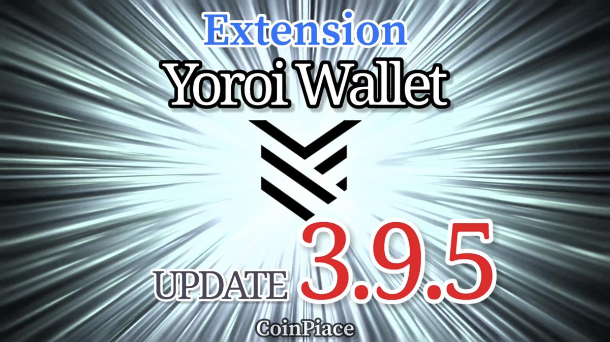 【アップデート】ヨロイウォレット Version 3.9.5をリリース!