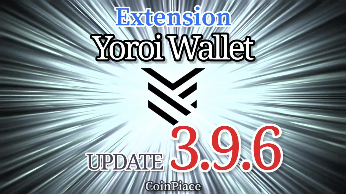 【アップデート】ヨロイウォレット Version 3.9.6をリリース!
