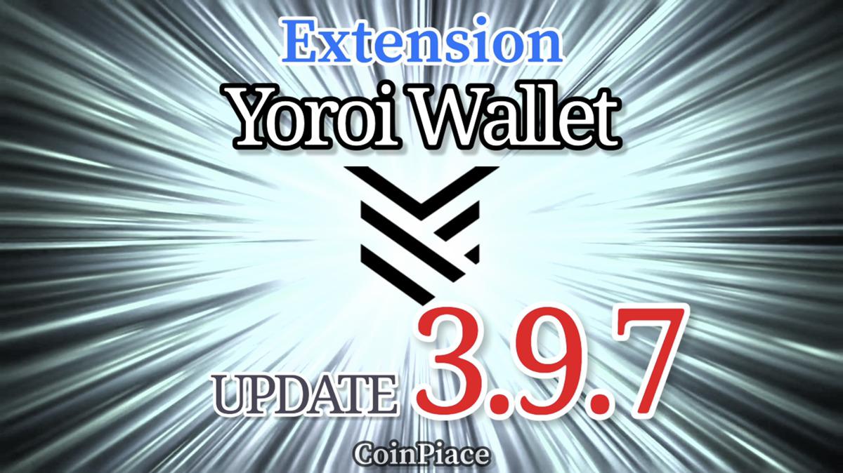 【アップデート】ヨロイウォレット Version 3.9.7をリリース!