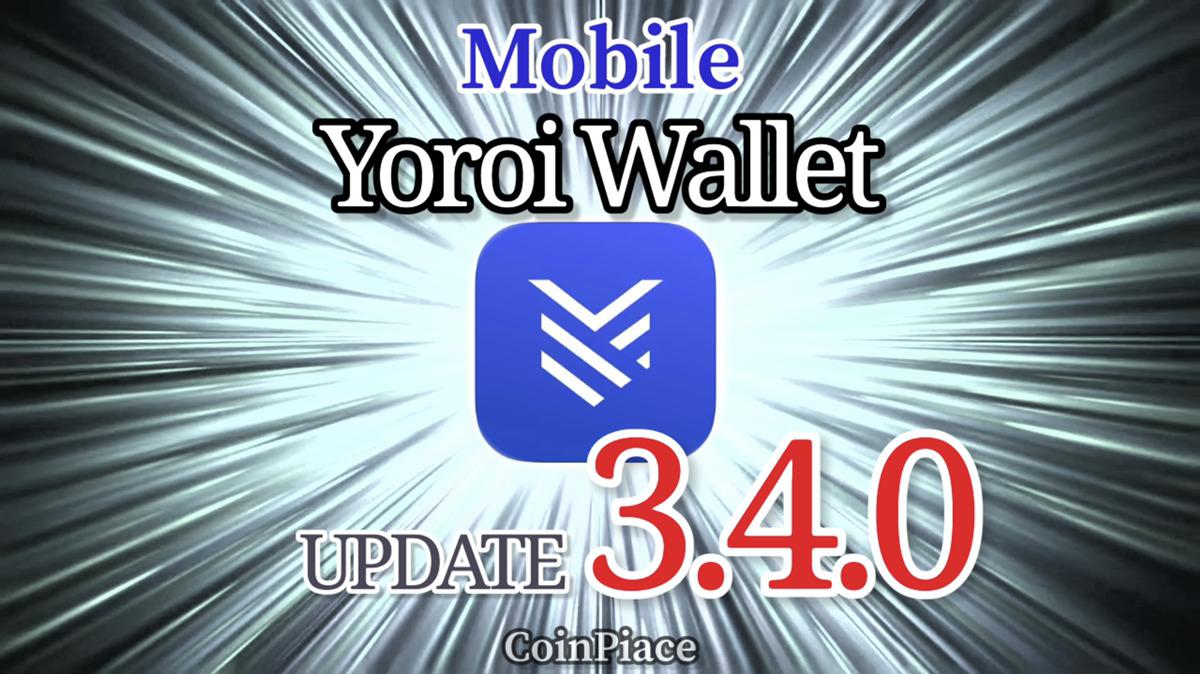 【アップデート】ヨロイ モバイルアプリ Version 3.4.0リリース!
