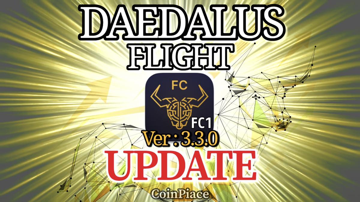 【アップデート】ダイダロスフライト Ver:3.3.0-FC1をリリース!