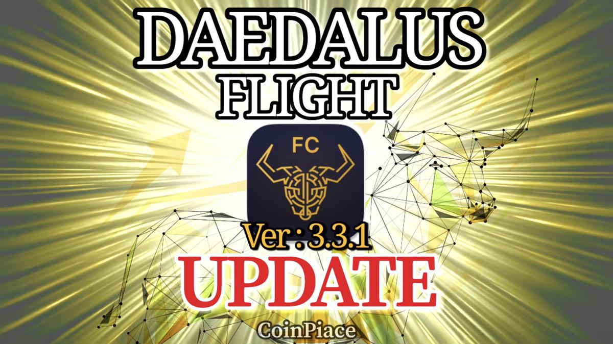 【アップデート】ダイダロスフライト Ver:3.3.1をリリース!