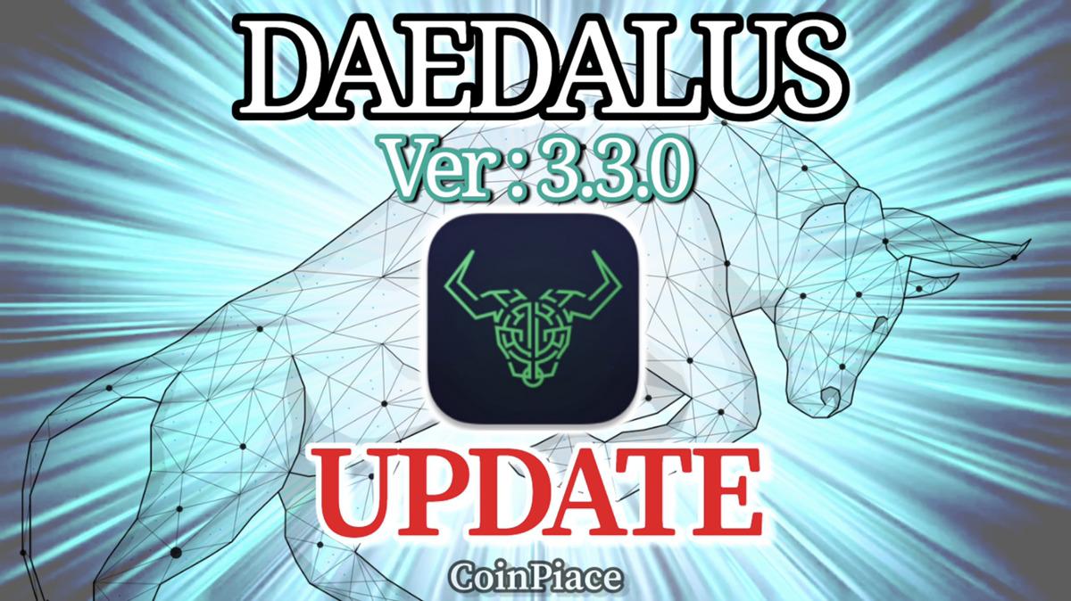 【アップデート】ダイダロス Version: 3.3.0をリリース!