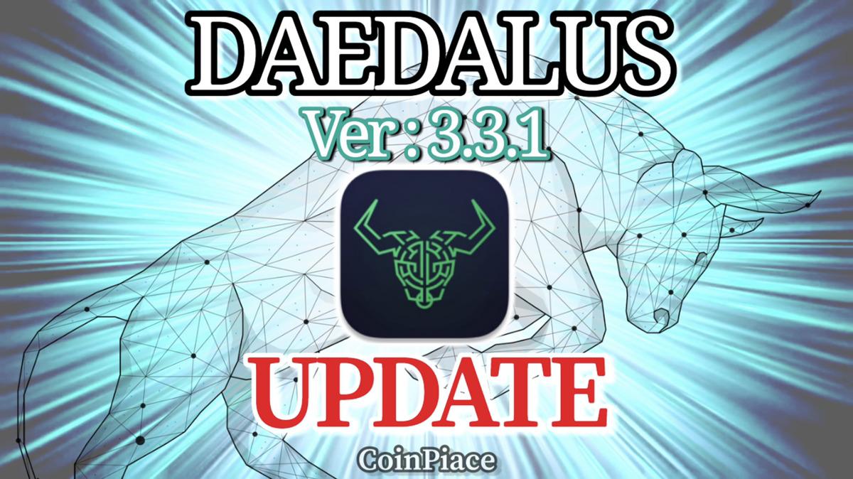 【アップデート】ダイダロス Version: 3.3.1をリリース!