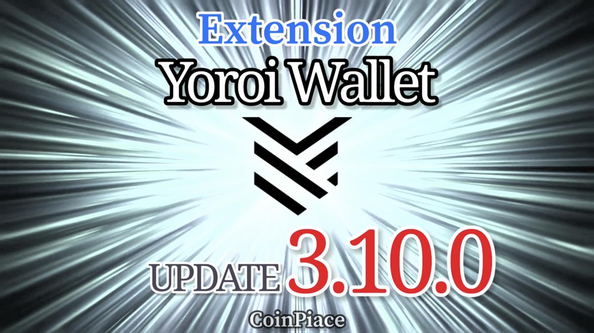 【アップデート】ヨロイウォレット Version 3.10.0をリリース!