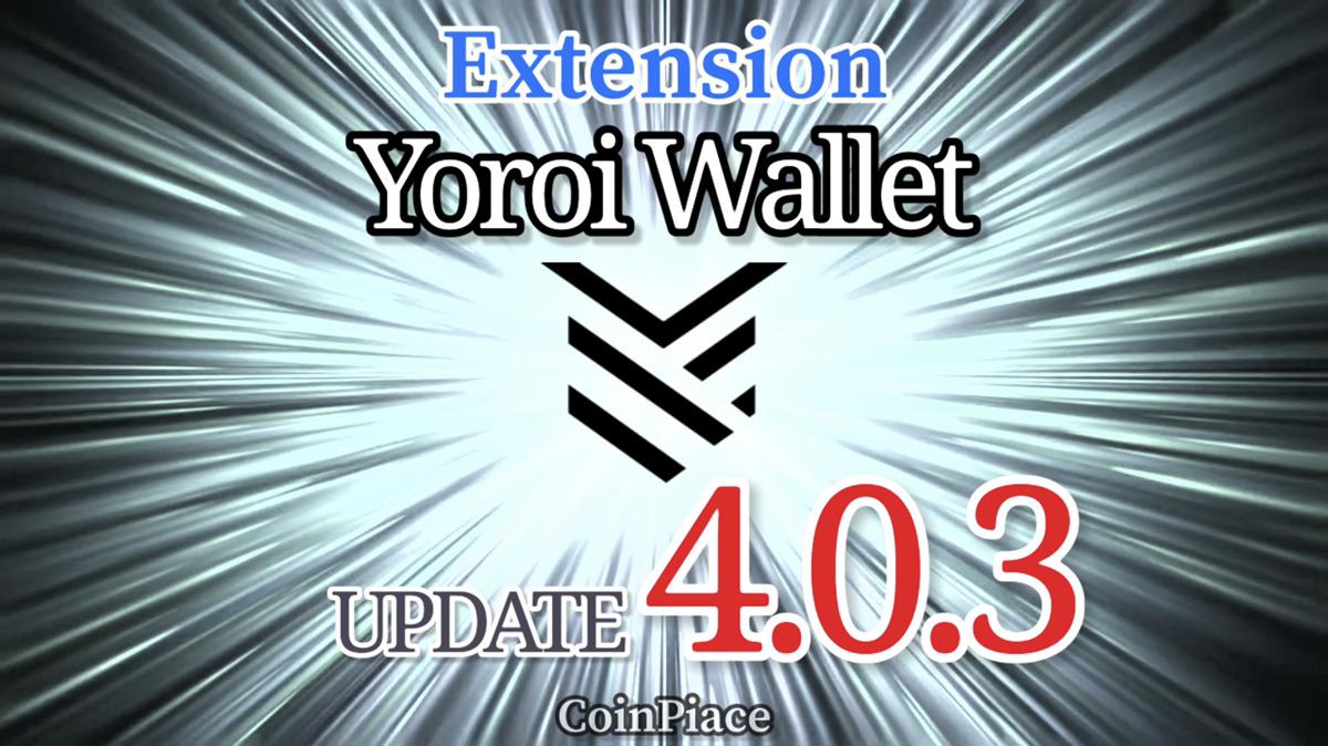 【アップデート】ヨロイウォレット Version 4.0.3をリリース!