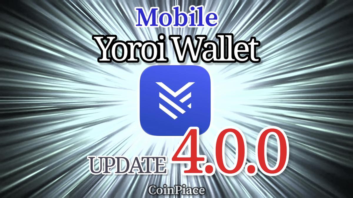 【アップデート】ヨロイ モバイルアプリ Version 4.0.0リリース!