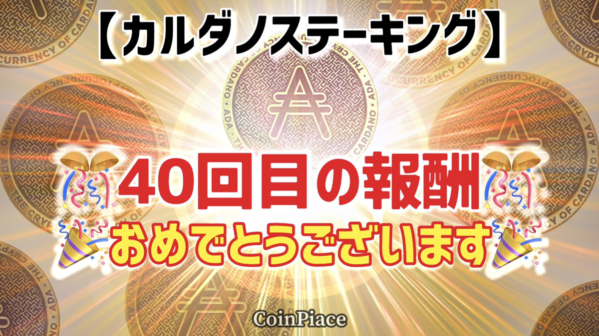 【40回目の報酬】カルダノステーキングの報酬が付与されました!