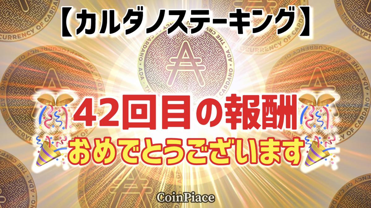 【42回目の報酬】カルダノステーキングの報酬が付与されました!