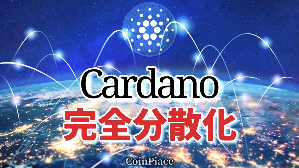 【祝】カルダノブロックチェーンは完全分散化に成功しました!