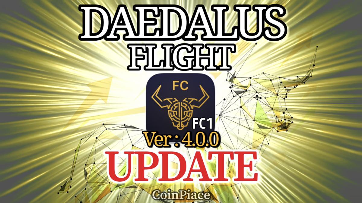 【アップデート】ダイダロスフライト Ver:4.0.0-FC1をリリース!
