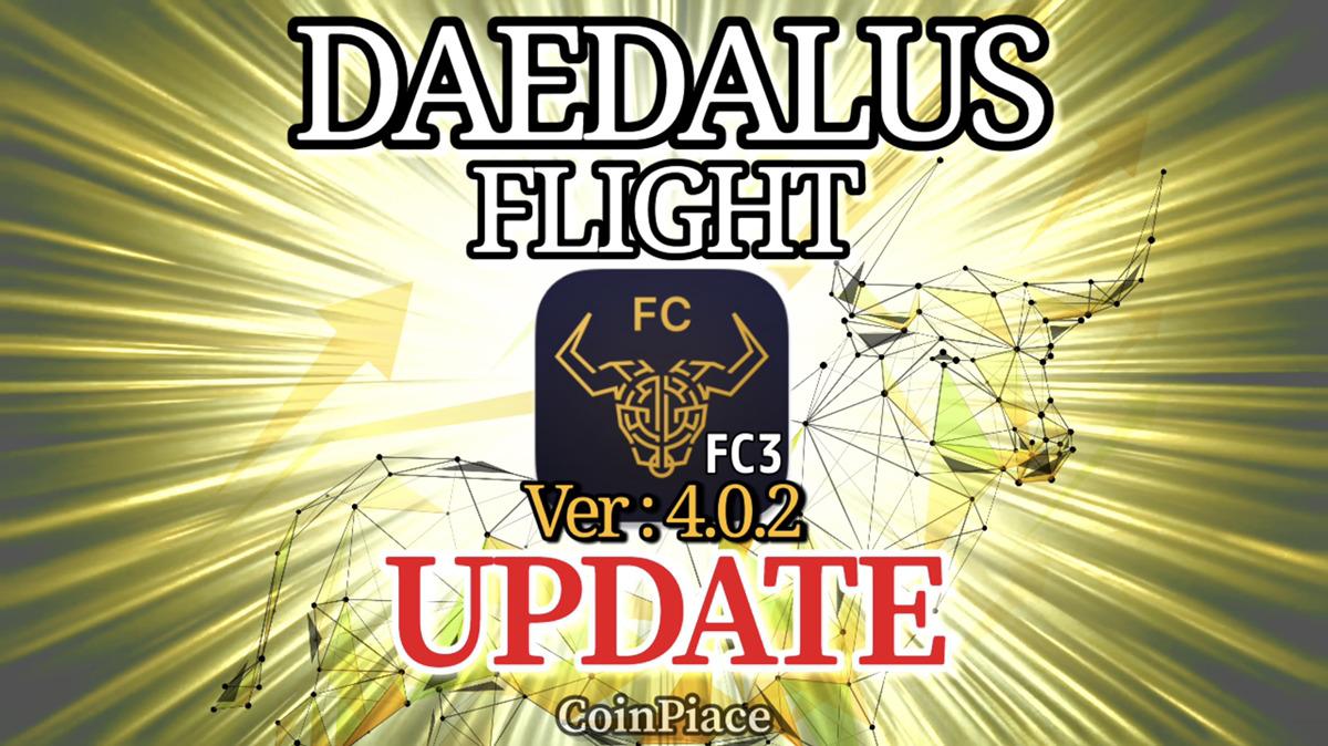 【アップデート】ダイダロスフライト Ver:4.0.2-FC3をリリース!