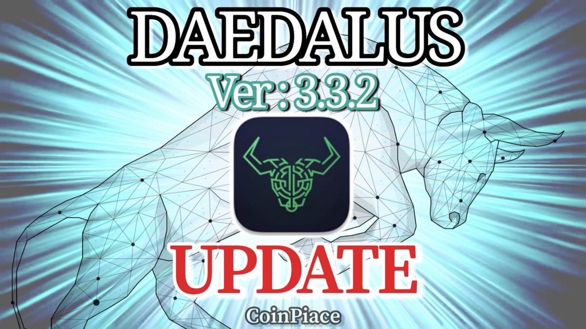 【アップデート】ダイダロス Version: 3.3.2をリリース!