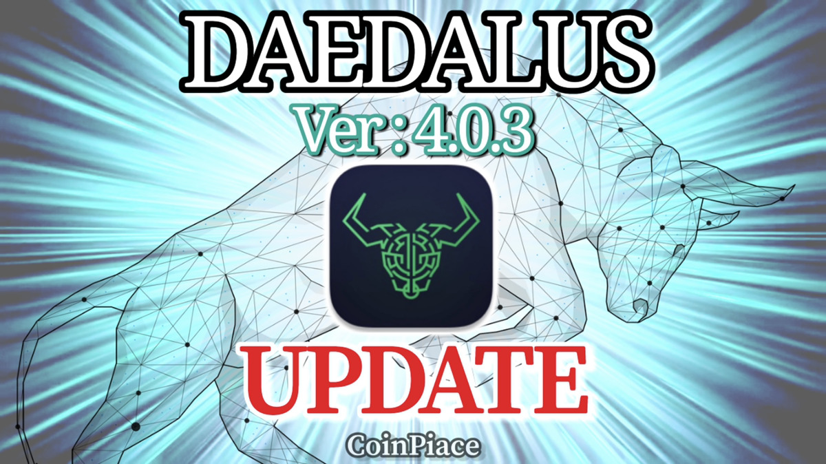 【アップデート】ダイダロス Version: 4.0.3をリリース!