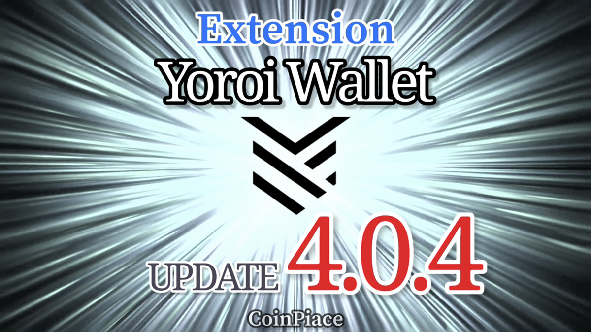 【アップデート】ヨロイウォレット Version 4.0.4をリリース!