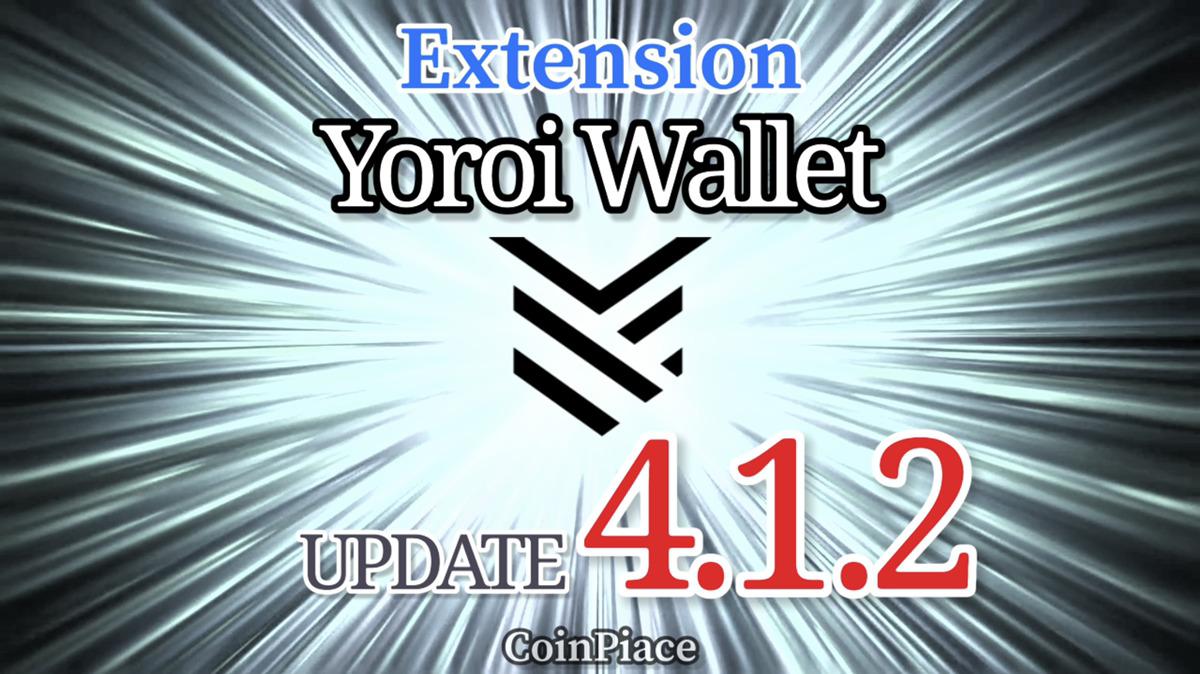 【アップデート】ヨロイウォレット Version 4.1.2をリリース!