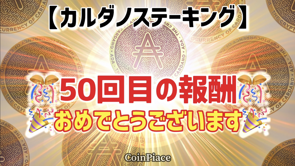 【50回目の報酬】カルダノステーキングの報酬が付与されました!