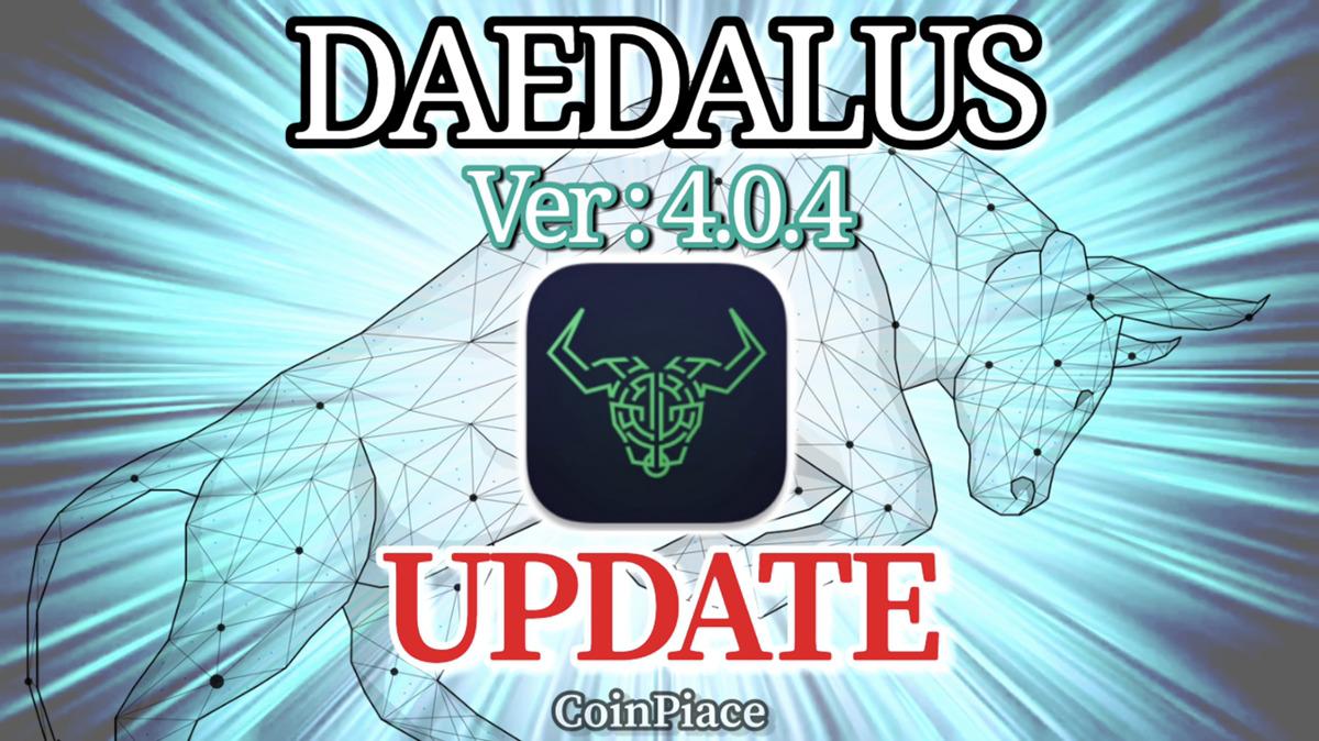 【アップデート】ダイダロス Version: 4.0.4をリリース!