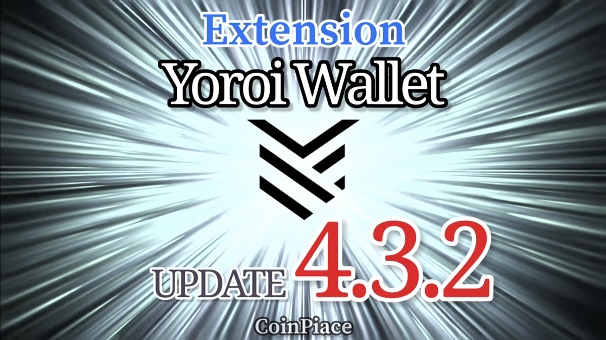 【アップデート】ヨロイウォレット Version 4.3.2をリリース!