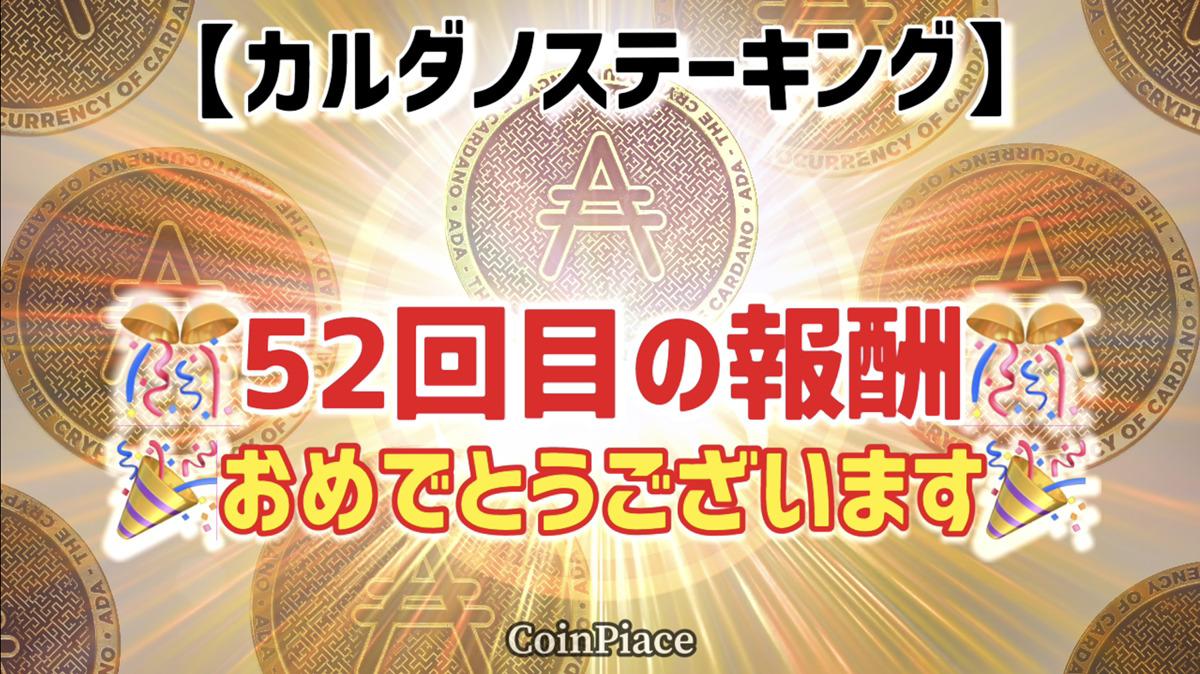 【52回目の報酬】カルダノステーキングの報酬が付与されました!