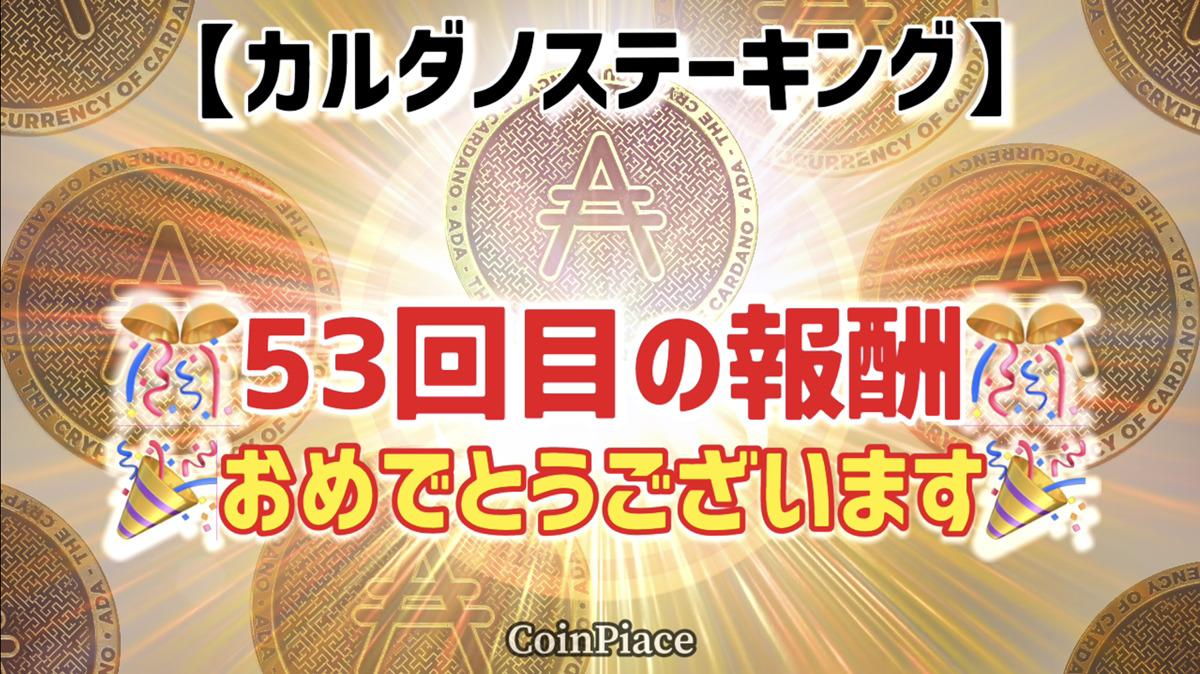 【53回目の報酬】カルダノステーキングの報酬が付与されました!