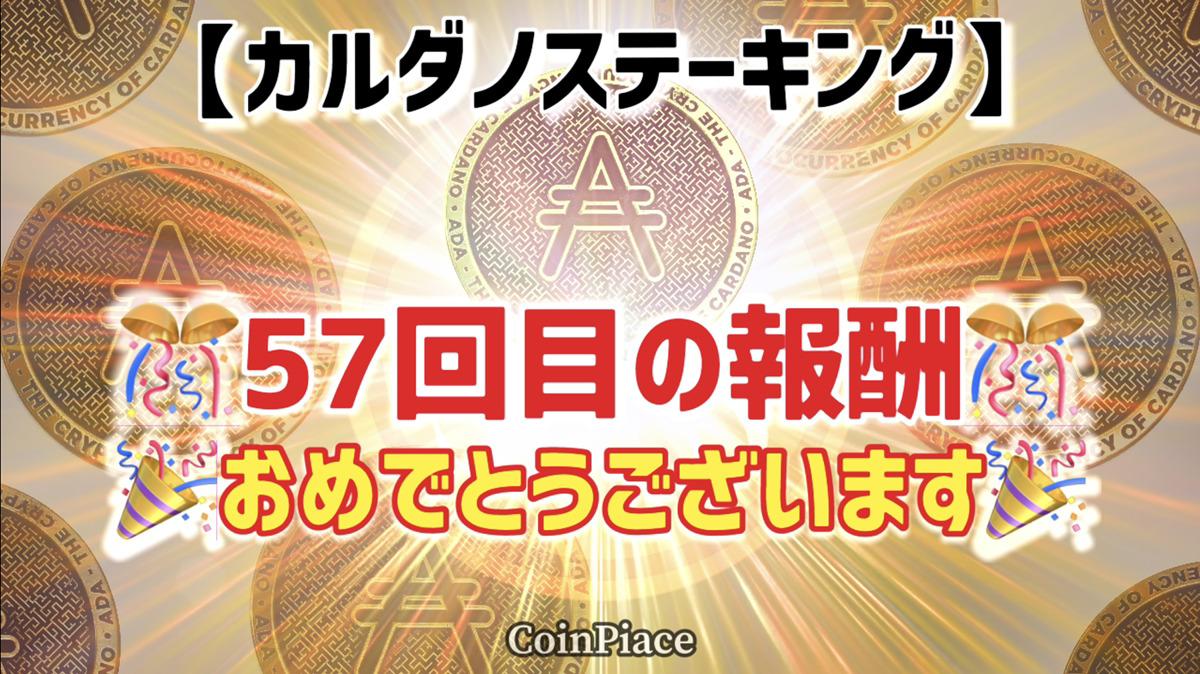 【57回目の報酬】カルダノステーキングの報酬が付与されました!