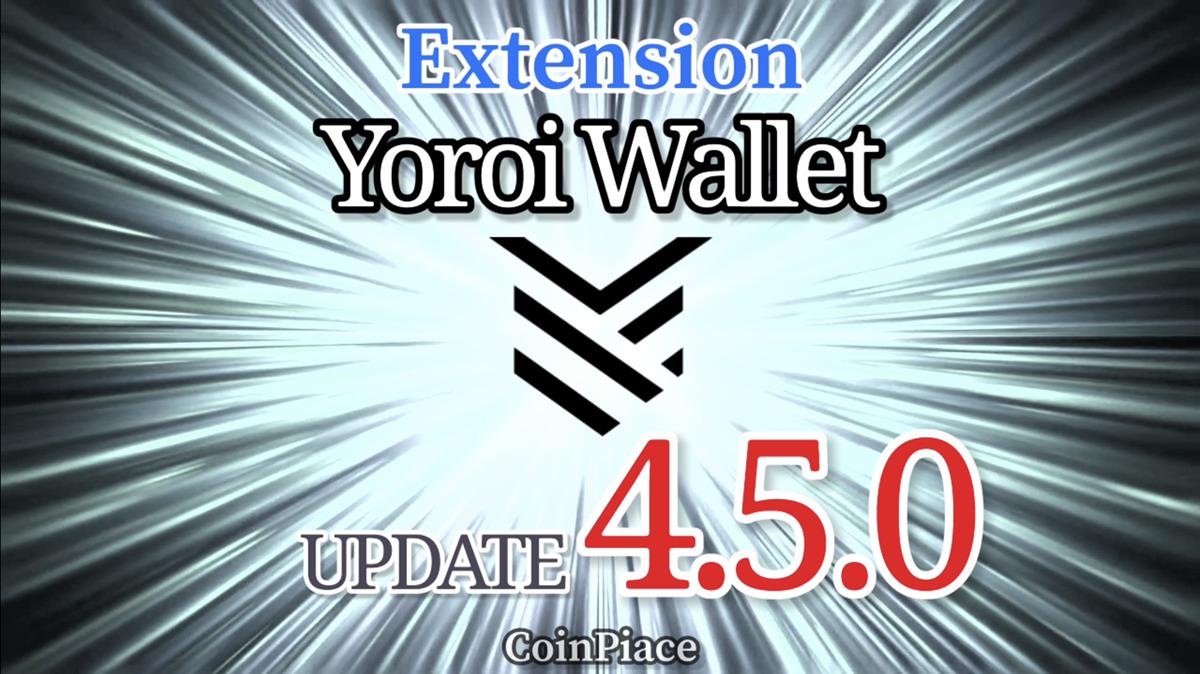 【アップデート】ヨロイウォレット Version 4.5.0をリリース!