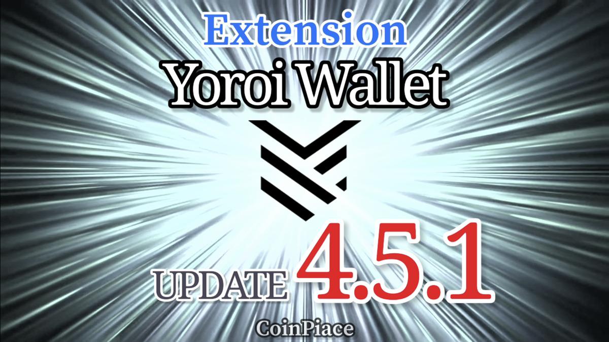 【アップデート】ヨロイウォレット Version 4.5.1をリリース!